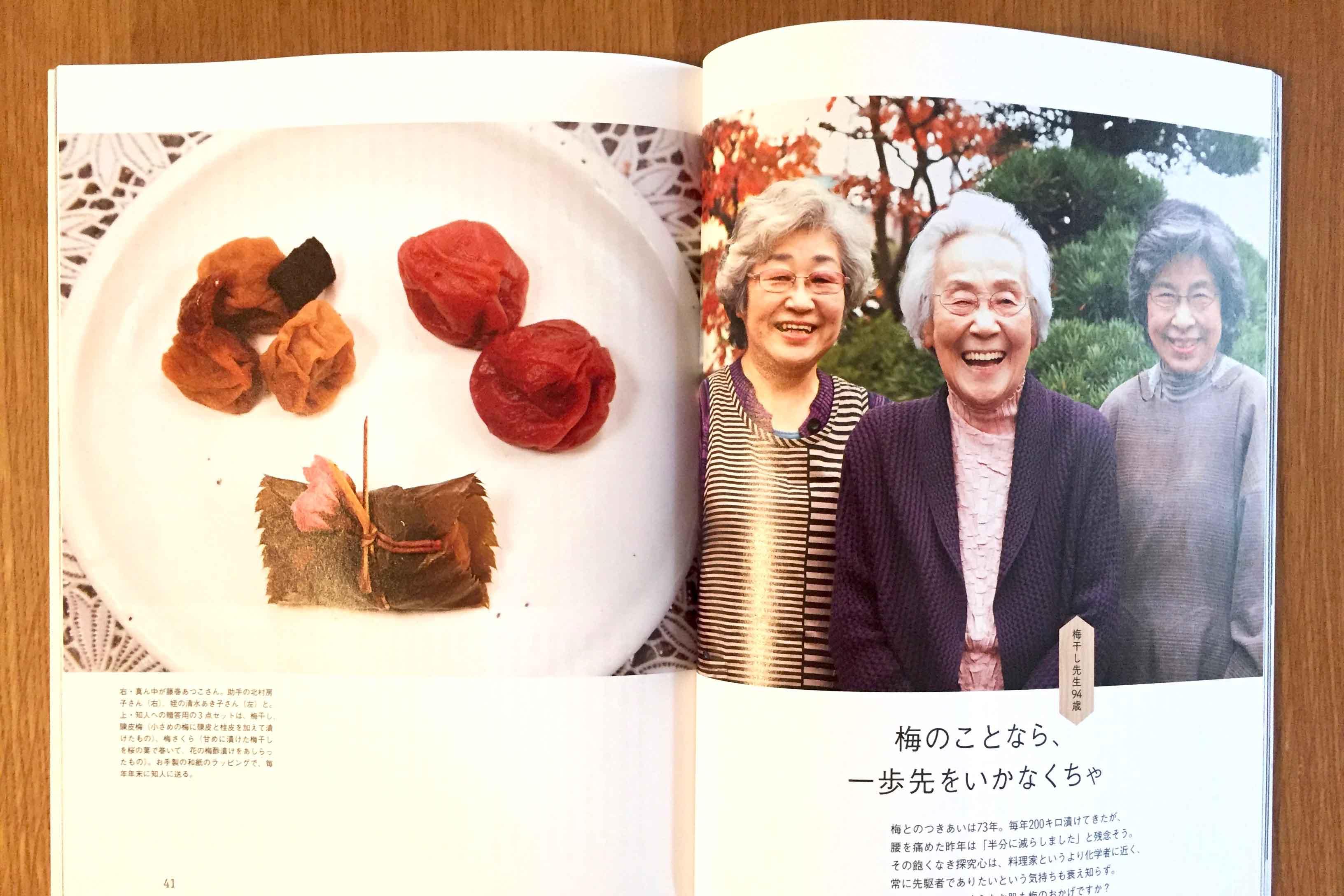 雜誌訪問了多位先生已過世的高齡女性,娓娓道來一個人如何重新找回自我的平穩生活。