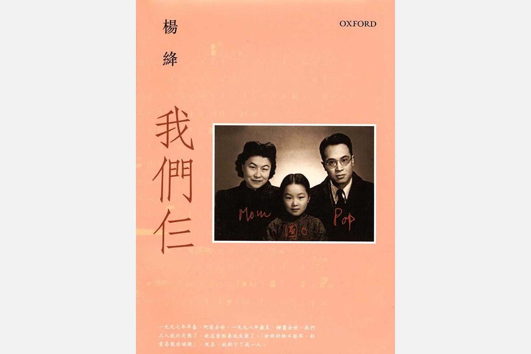 楊絳散文集《我們仨》封面(牛津出版社)。