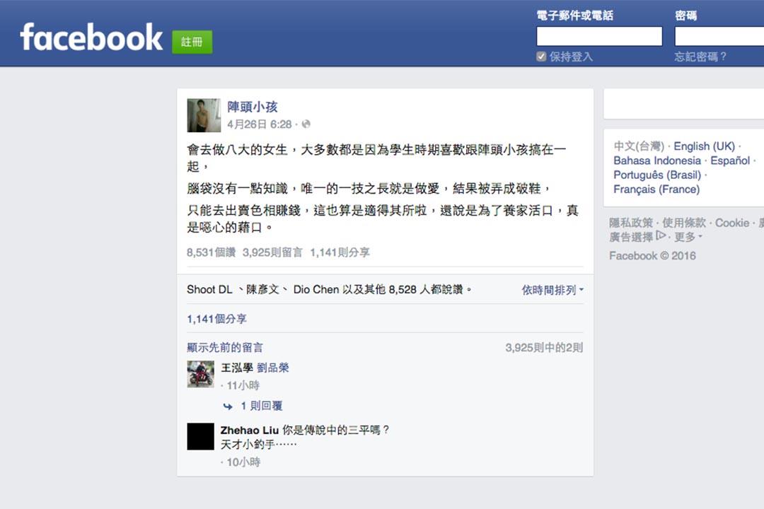 「陣頭小孩」的Facebook粉絲專頁。faccebook 截圖