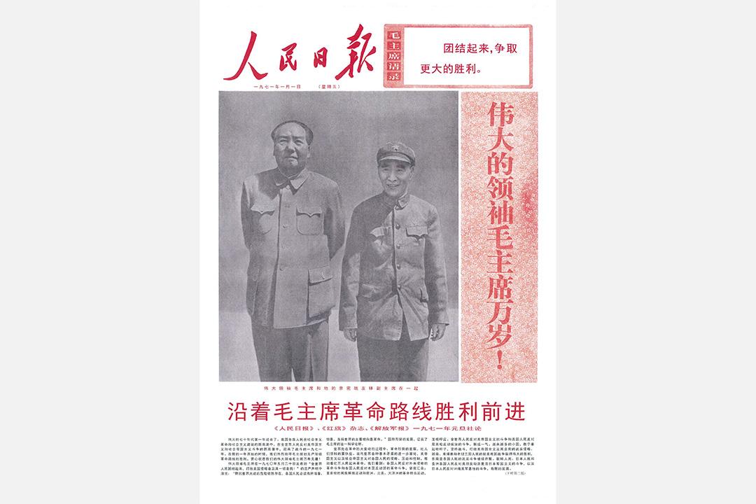 1971年《人民日報》元旦頭版