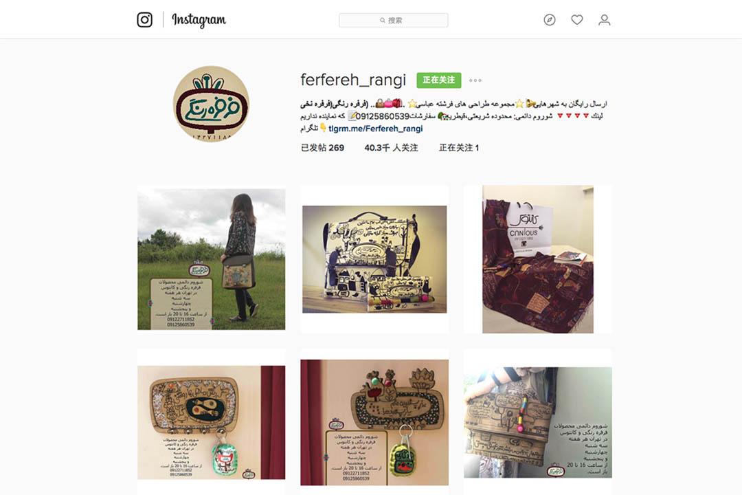 伊朗藝術品牌「彩色風車」的Instagram。