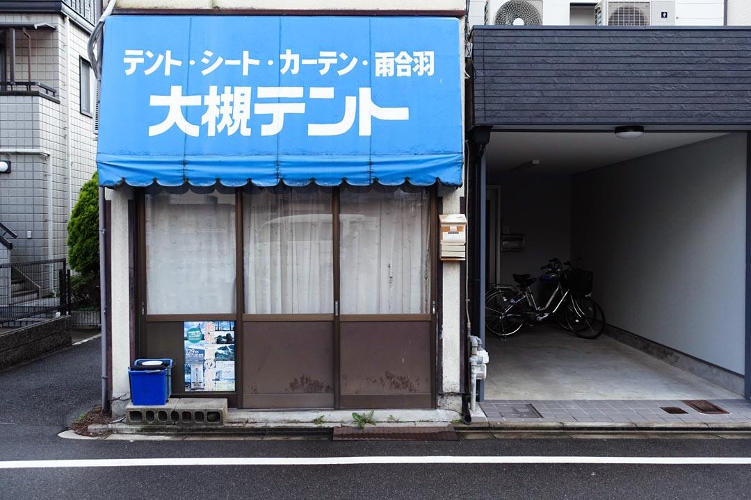 店舖招牌上「雨合羽」三字看來極為優美,是雨衣的日文漢字。圖片由林琪香提供