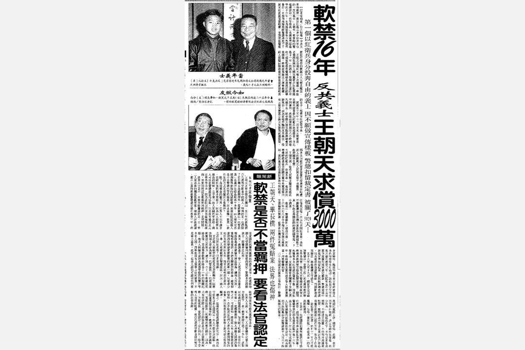 1991年12月12日的《聯合報》報導《軟禁16年,反共義士王朝天求償3000萬》。