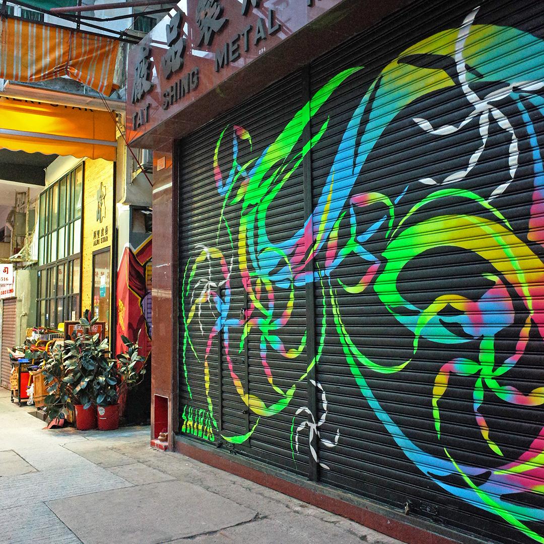 深水埗舉的街頭藝術節,徵得商舖、建築管理者和業主的同意,讓本地和外國的藝術家在建築物外牆名正言順地畫上數十幅壁畫。