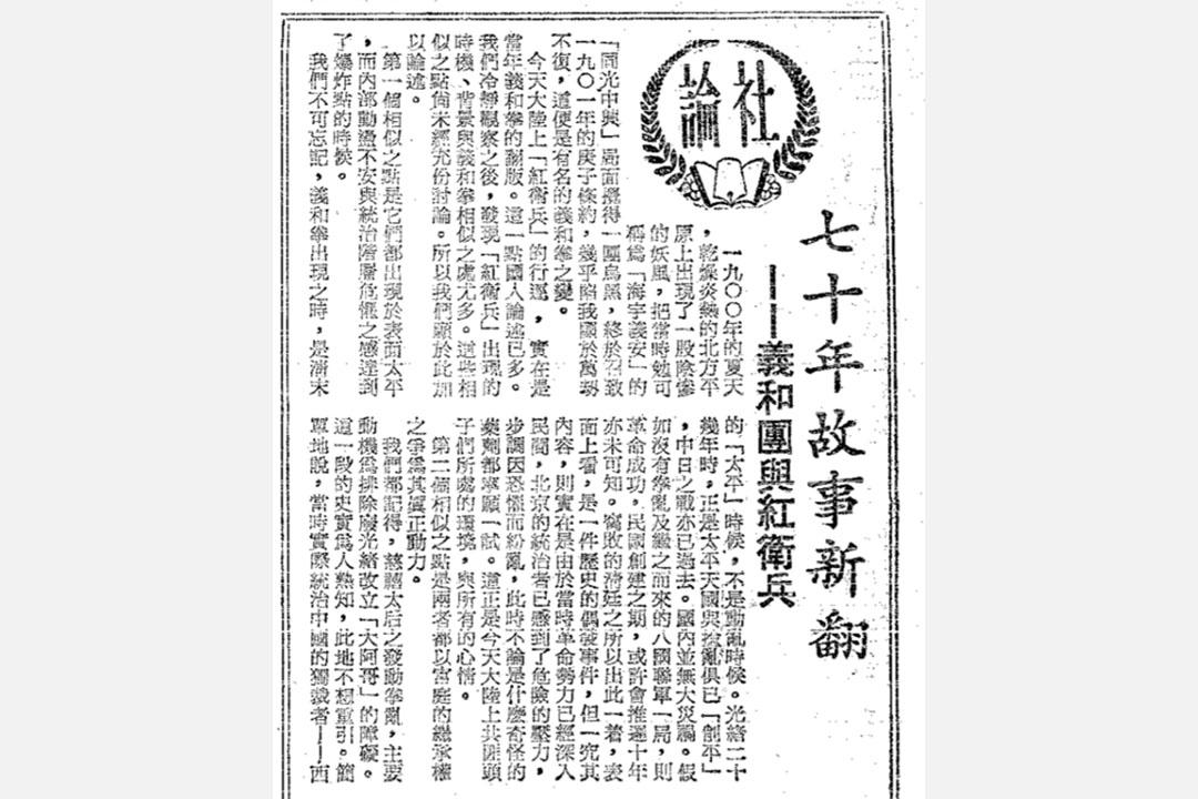 1966年8月31日《徵信新聞報》上的一篇社論,提出紅衛兵和義和團有五點相似。