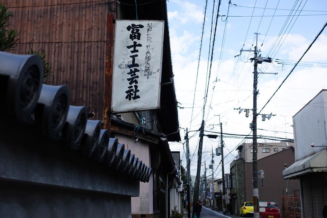 日文漢字不少與中國的簡體字相近,例如圖中的「芸」字。以往日文的「藝」與「芸」有著不同的意思,前者是技藝,而後者則是香草的名稱,至後來才將「藝」簡化為「芸」。圖片由林琪香提供