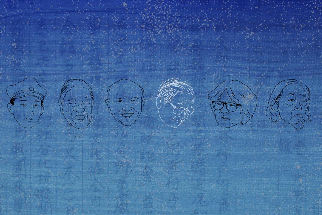陳舜臣、李登輝、謝雪紅……,以及他們定義的時代。