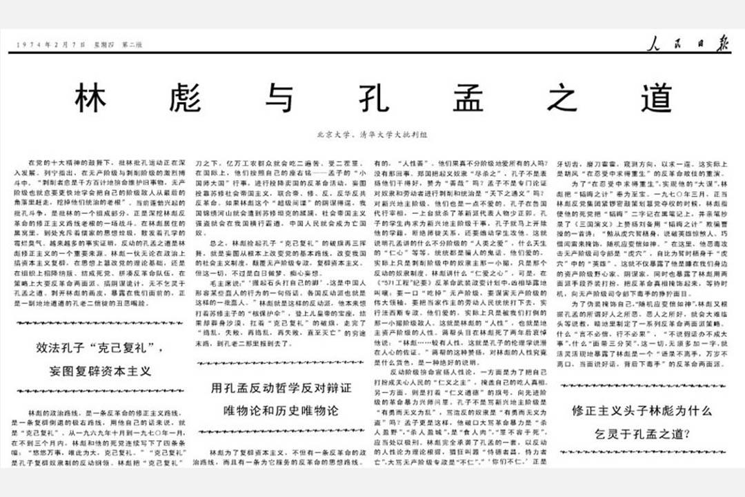 《林彪與孔孟之道》,1974年2月7日《人民日報》