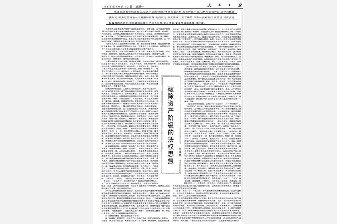 《破除資產階級的法權思想》,1958年10月13日《人民日報》