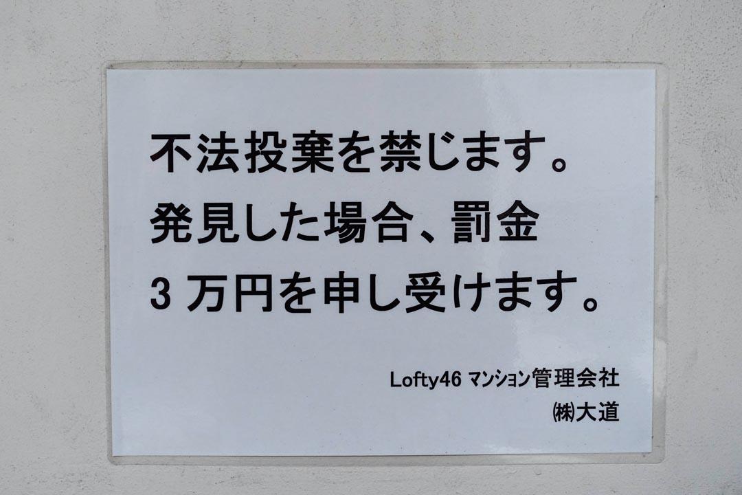 以往日本人學習漢字是為了方便與中國人作貿易生意,語言不通,也能靠單字溝通。今天我們來到日本,仍能靠漢字了解當地的資訊。相信即使大家不懂日文,仍能讀懂這告示的意思。圖片由林琪香提供