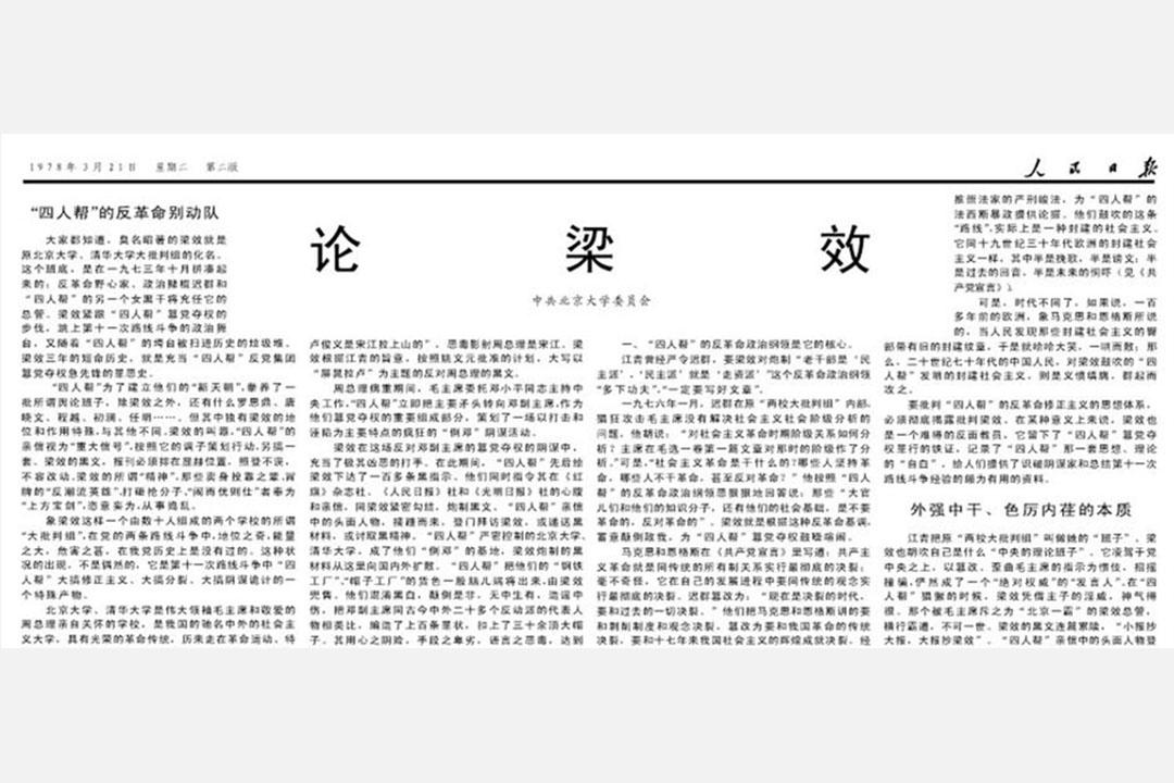 《論梁效》,1978年3月21日《人民日報》