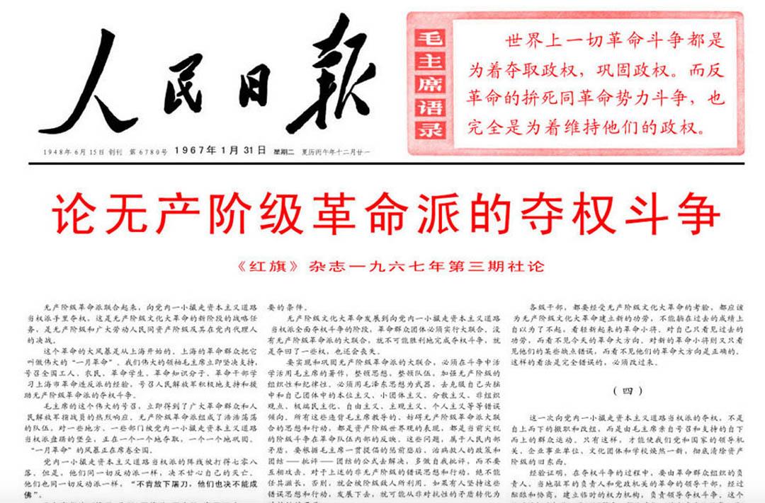 《論無產階級革命派的奪權鬥爭》,1967年1月31日《人民日報》