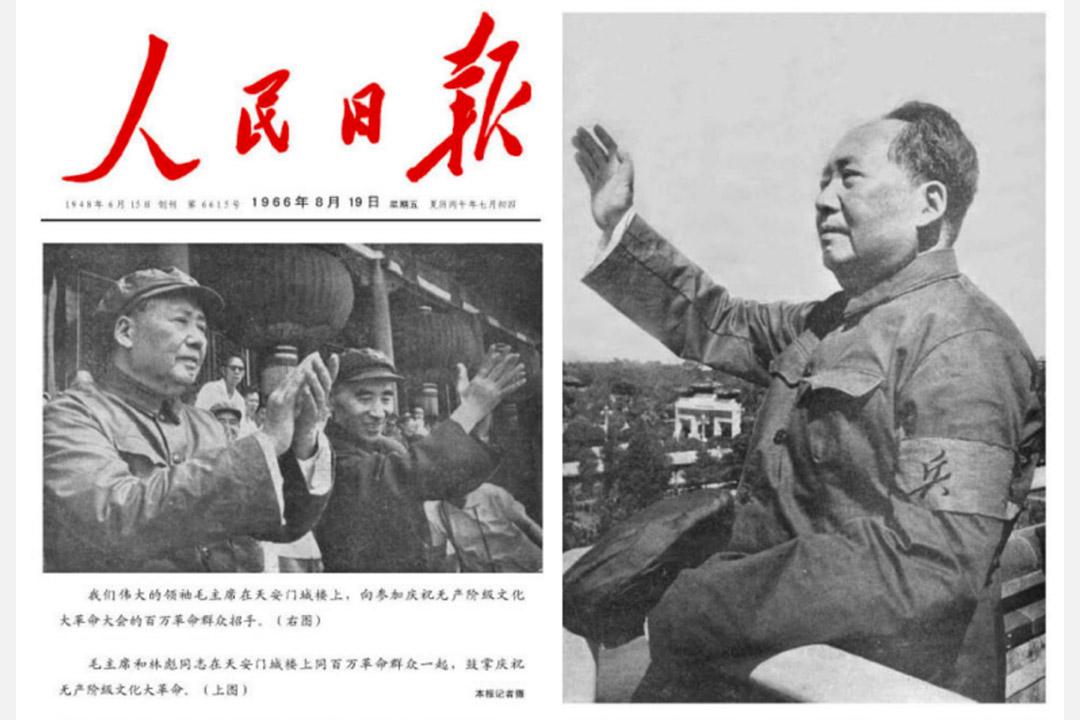 1966年8月19日的人民日報頭版,左邊是毛和林在天安門城樓上。