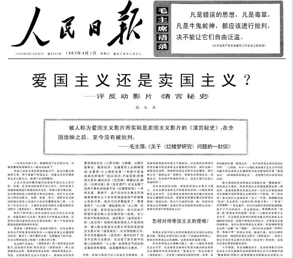 《愛國主義還是賣國主義? 評反動影片<清宮秘史>》,1967年4月1日《人民日報》