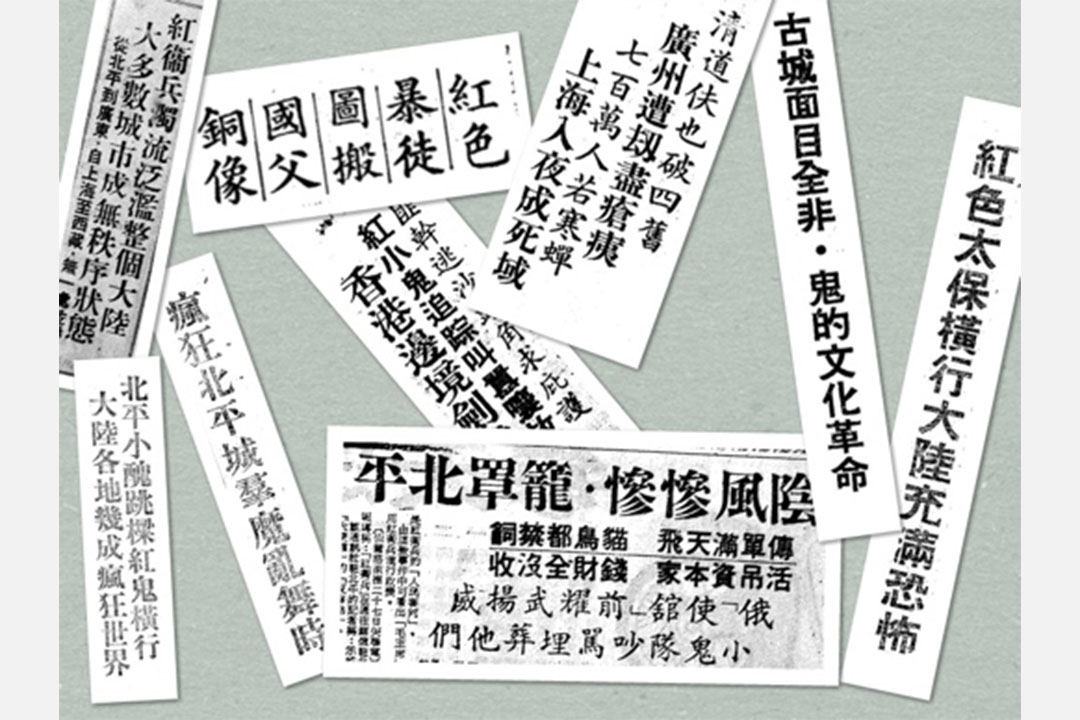 1966年8月、9月台灣報紙標題。