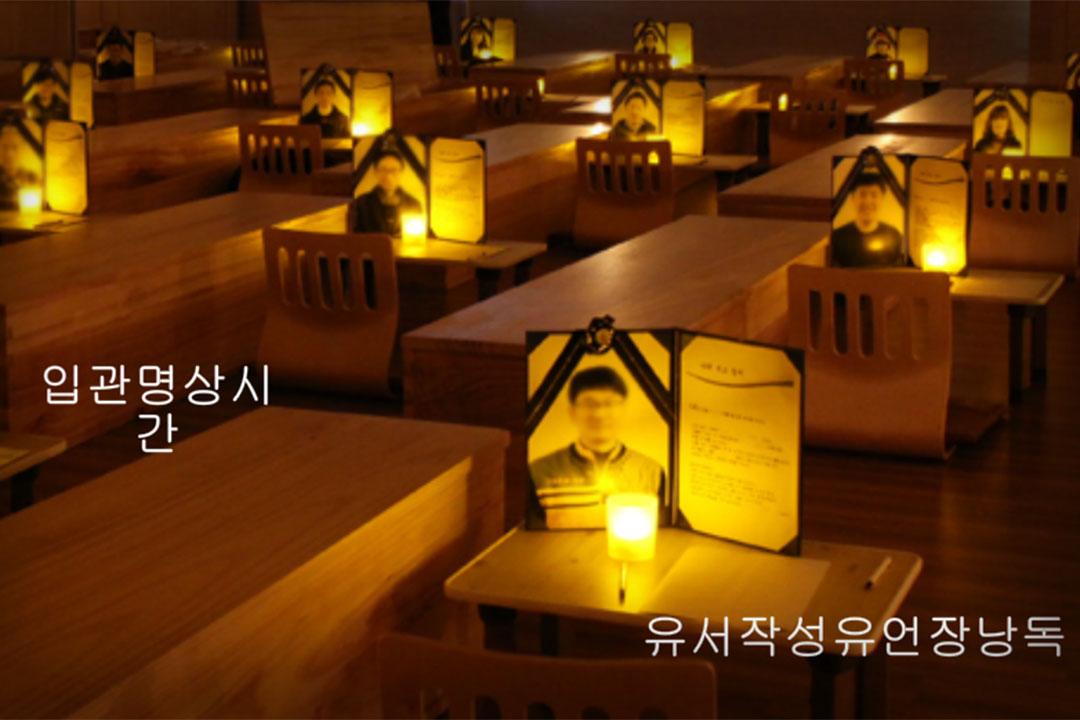 南韓有治療中心推出的「死亡體驗」療法。