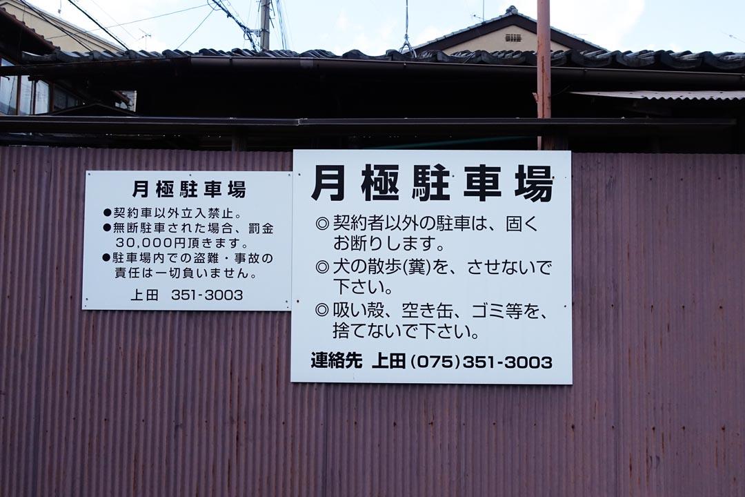 不少來日本觀光的朋友以為「月極」是停車場公司的名字,其實是「月租」的意思。圖片由林琪香提供