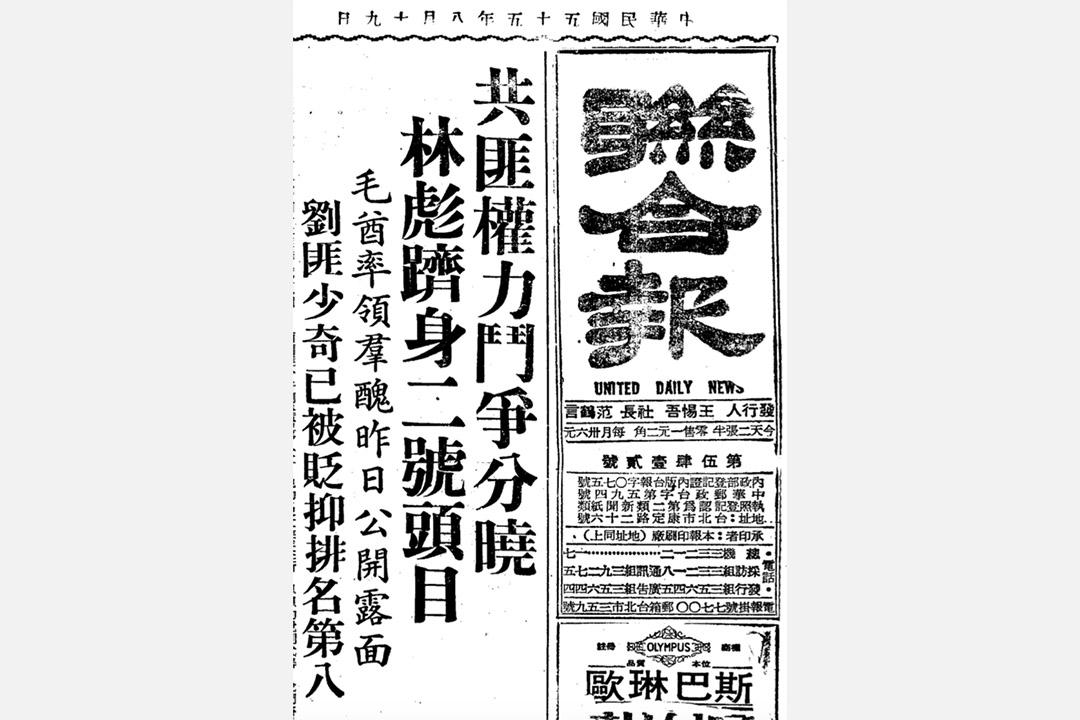 1966年8月19日《聯合報》報導了8月18日毛澤東接見紅衛兵,並從新華社的新聞廣播中,推測出了林彪成為接班人、劉少奇失勢。