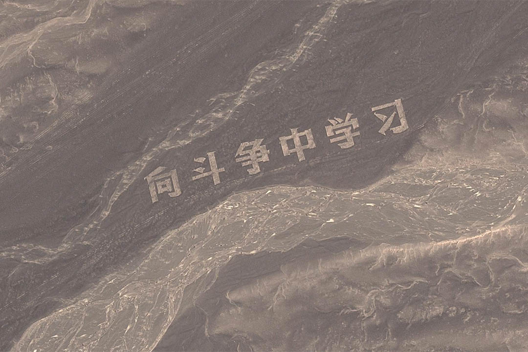 新疆哈密戈壁灘用碎石堆積成的巨大「向鬥爭中學習」大字。