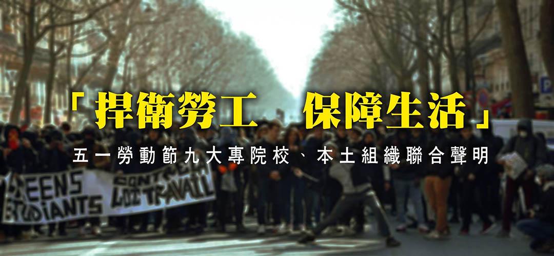九間大專院校的學生會聯同本土民主前線及香港民族黨發出題為「捍衛勞工 守護生活」的聲明。Facebook 圖片