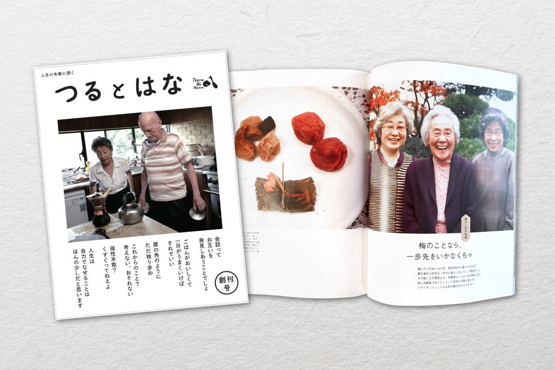 《Tsuru & Hana》雜誌(刊物原名:つるとはな)。