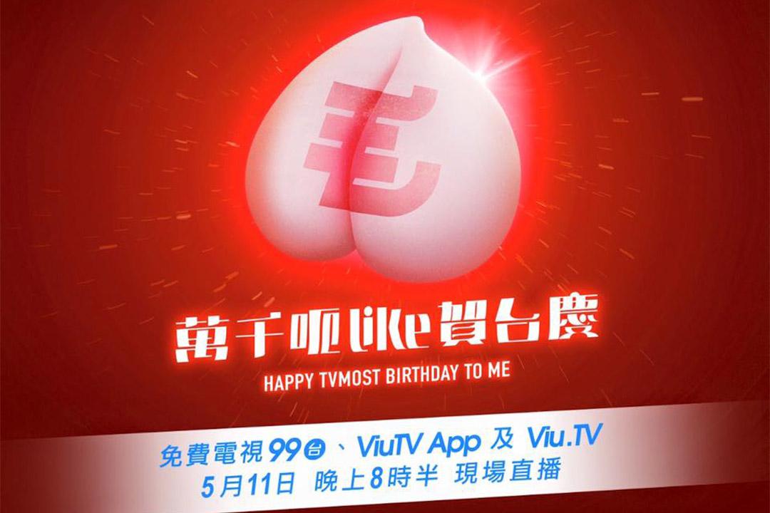 毛記電視台慶由ViuTV直播。