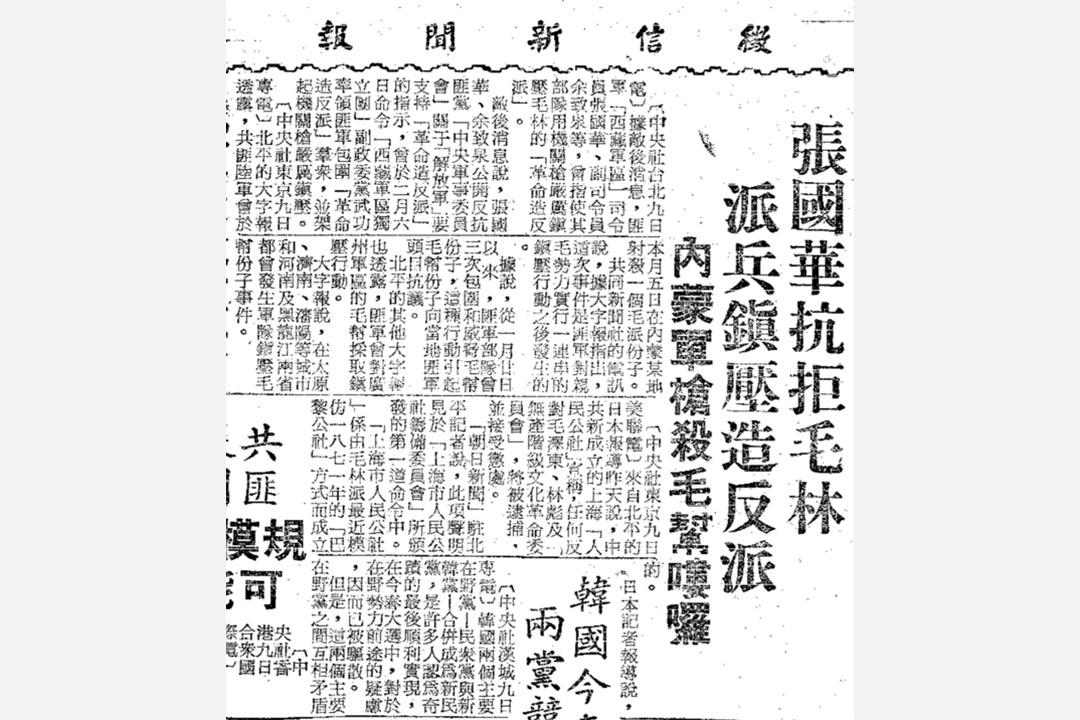 1967年2月10日的《徵信新聞報》報導了西藏軍區的「總司令」張國華派兵開槍「鎮壓造反派」。