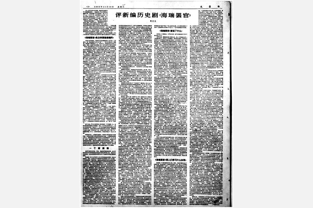 《評新編歷史劇<海瑞罷官>》,1965年11月10日《文匯報》