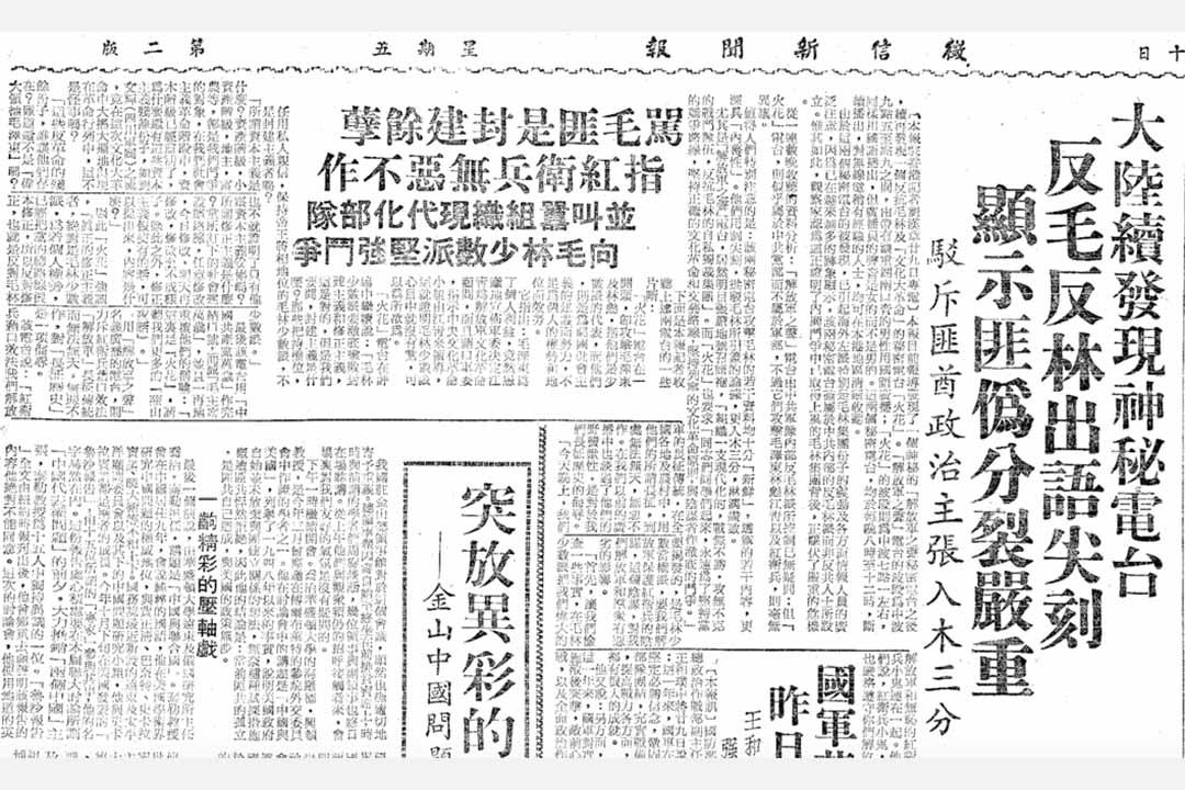 1966年12月30日《徵信新聞報》上登載的新聞《大陸陸續發現神秘電台》。