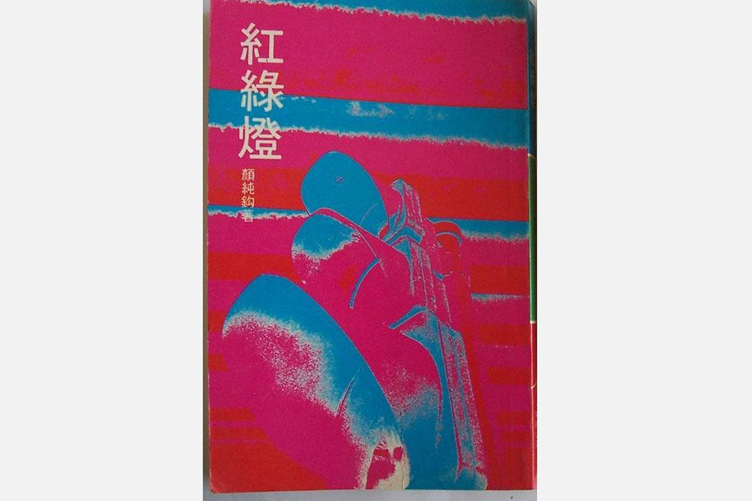 顏純鈎第一本小說《紅綠燈》。