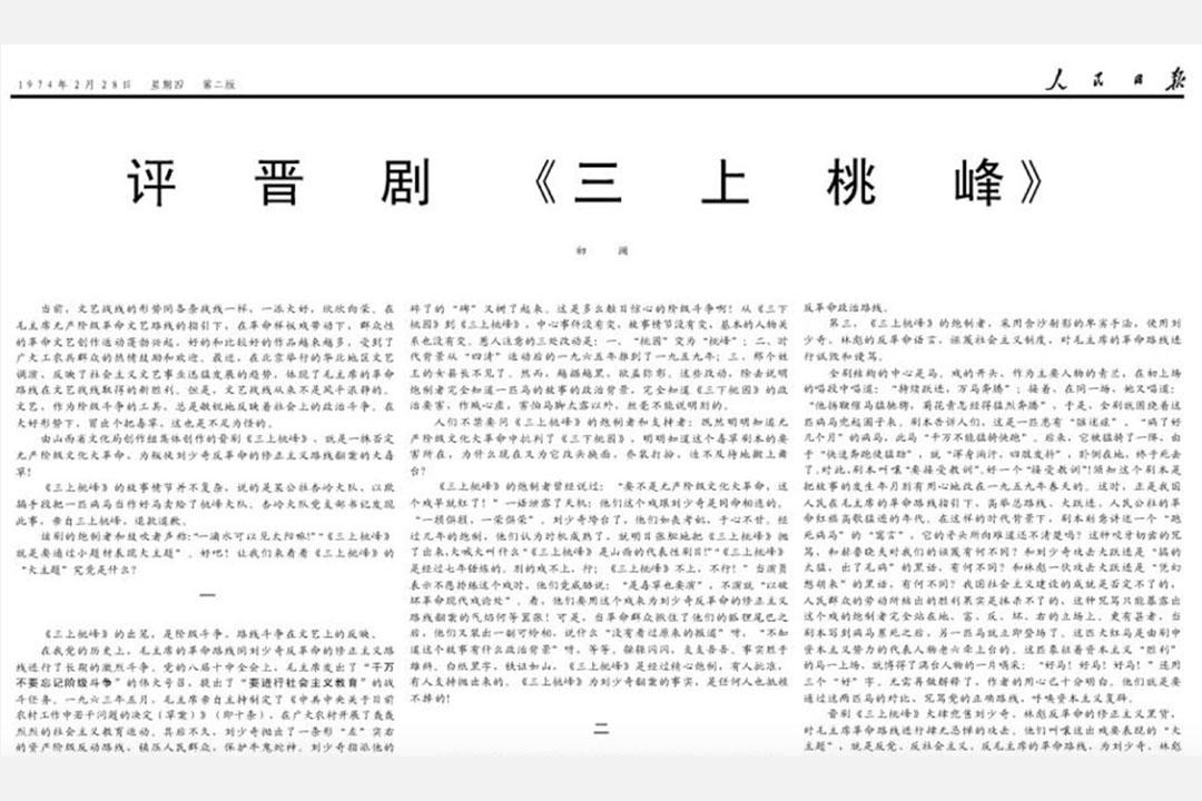 《評晉劇「三上桃峰」》,1974年2月28日《人民日報》