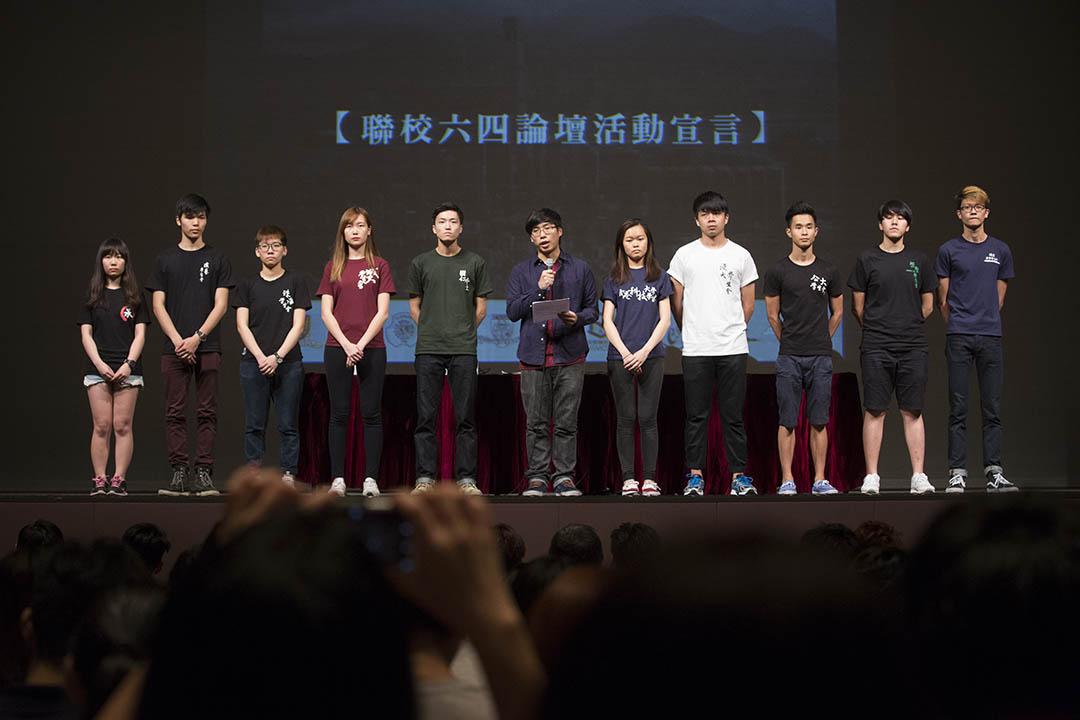 十一間大專院校學生會在中文大學舉行論壇,討論六四對港人意義及香港前途問題。