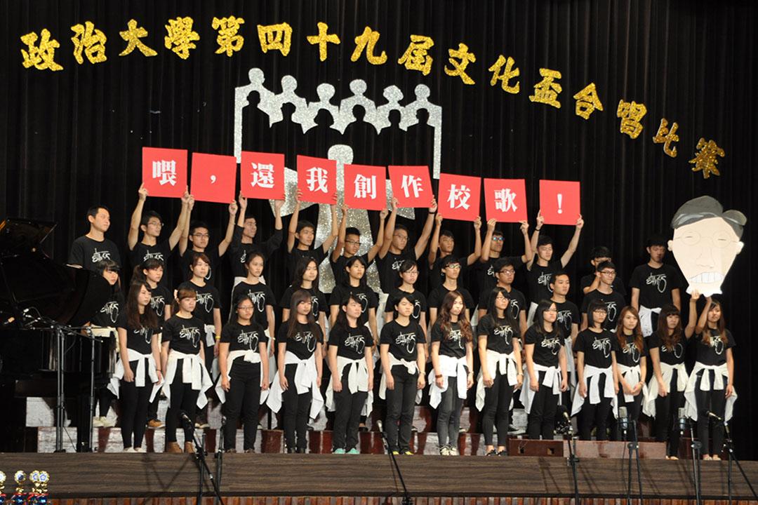 政大第49屆文化盃合唱比賽,學生高舉標語表達還我創作校歌訴求。