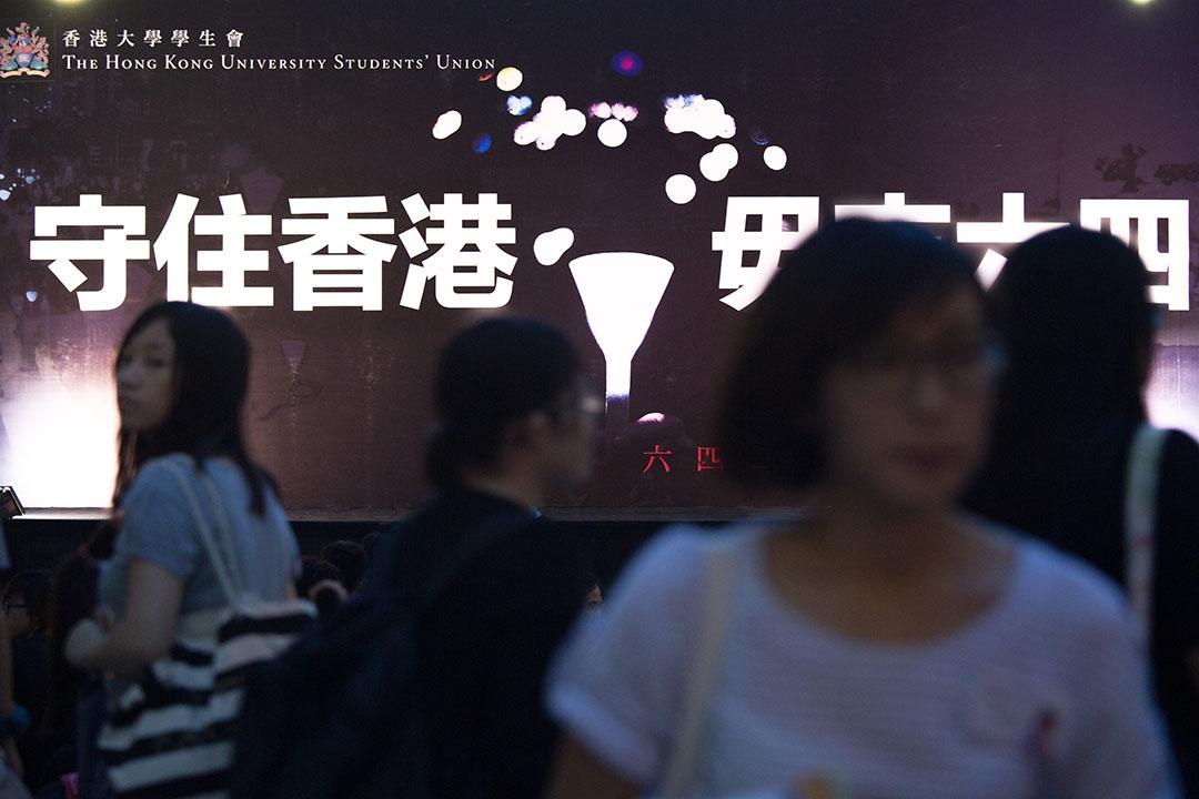 2015年6月4日 , 港大學生會首次舉辦主題為「守住香港 毋忘六四」悼念六四晚會。