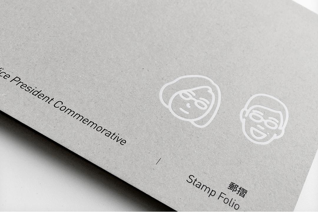 第十四任總統副總統就職紀念郵摺。設計:聶永真x陳聖智。