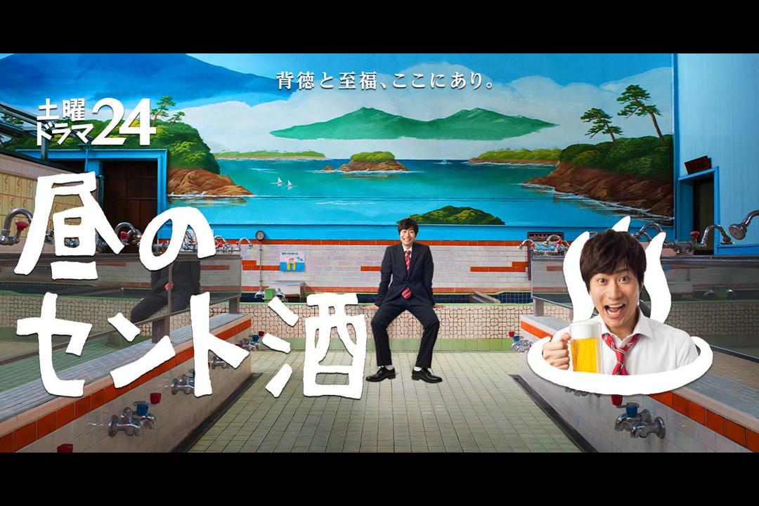 東京電視台播出的日劇《白天的澡堂酒》反映出東京有愈來愈多上了年紀的單身男子生活實態。