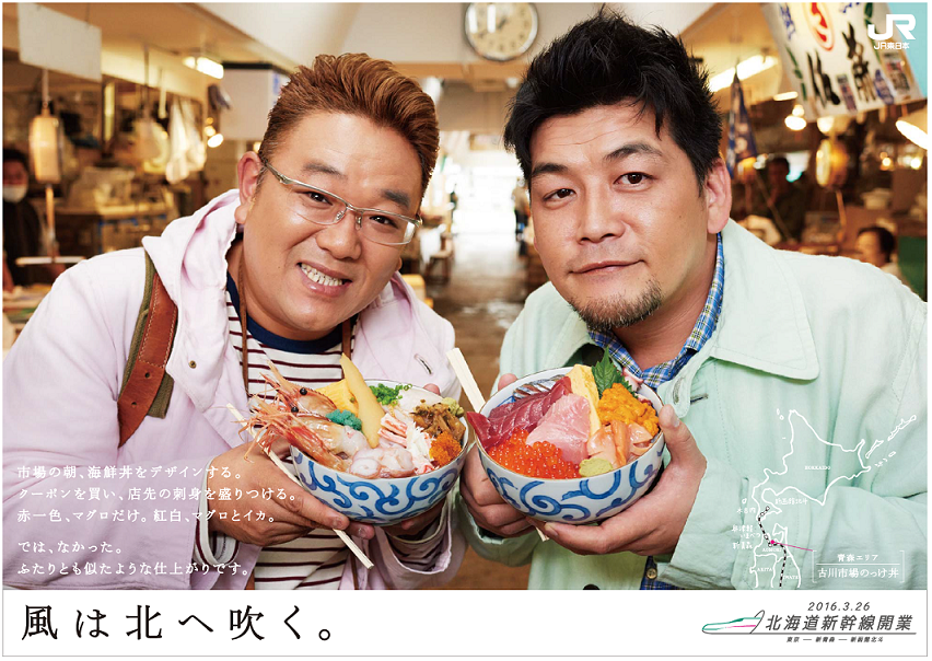 JR北海道新幹線通車宣傳海報。
