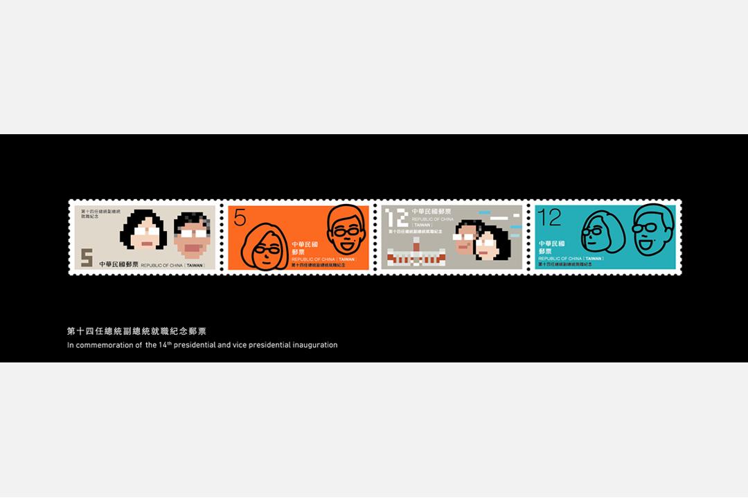 第十四任總統副總統就職紀念郵票。設計:聶永真x陳聖智。