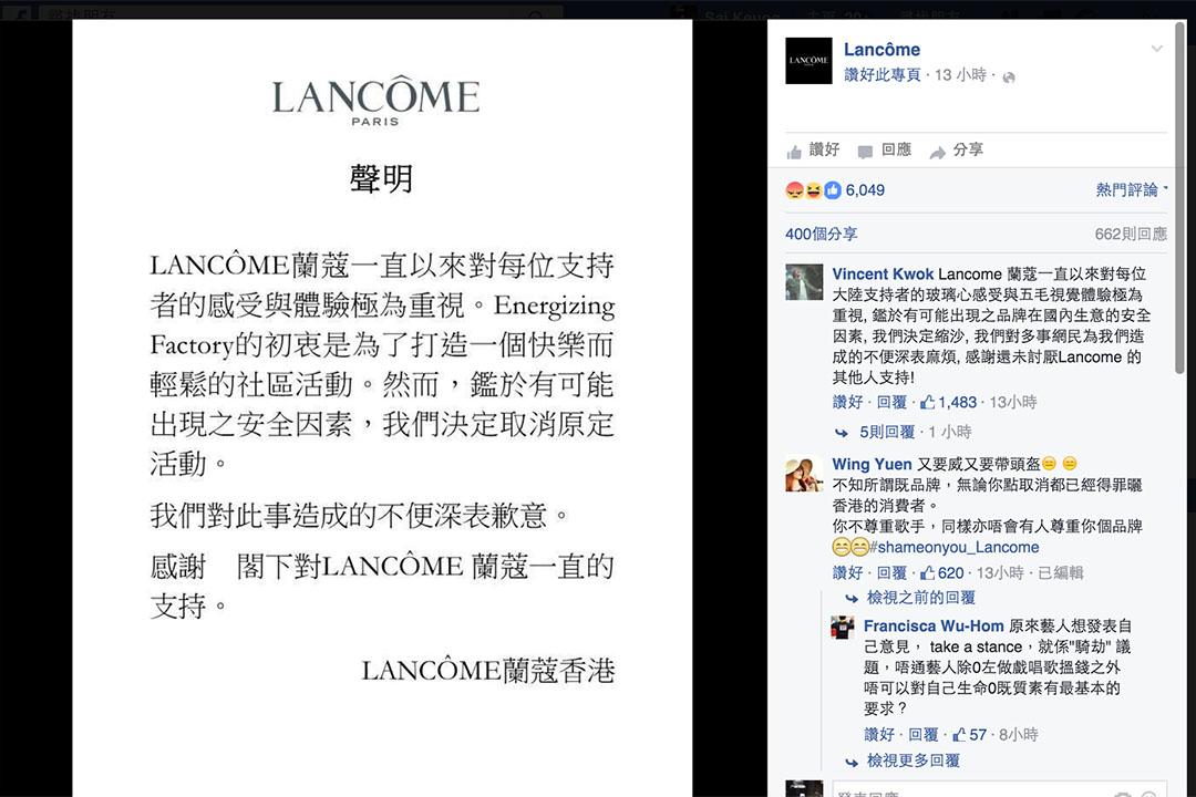 LANCÔME在Facebook發表聲明。