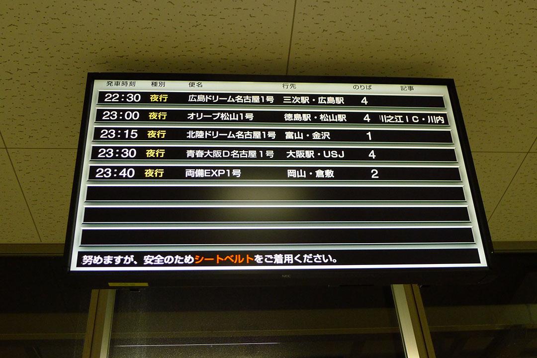 夜行巴士連接日本多個城市。