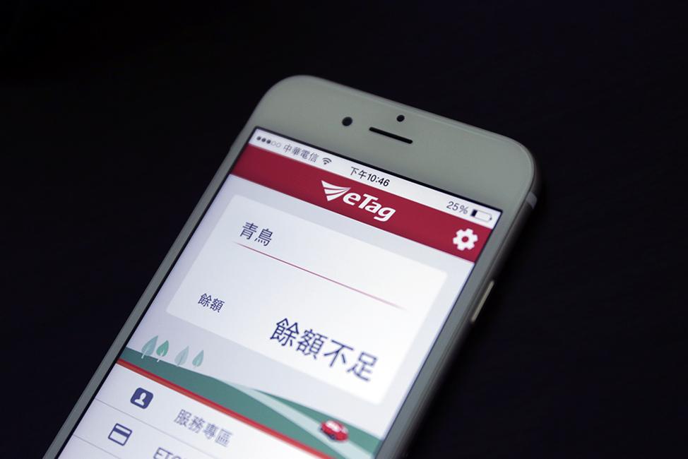eTag 查詢app。