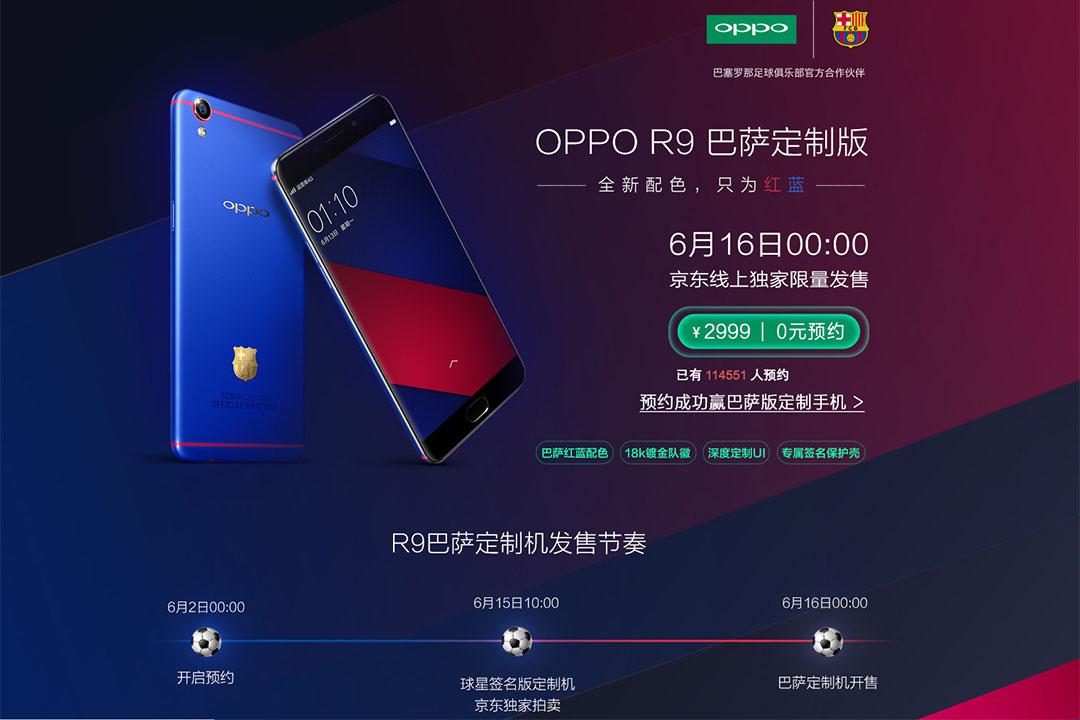 中國手機廠商 OPPO 為巴塞隆拿奪得西甲冠軍而推出「R9巴薩定製版」手機。