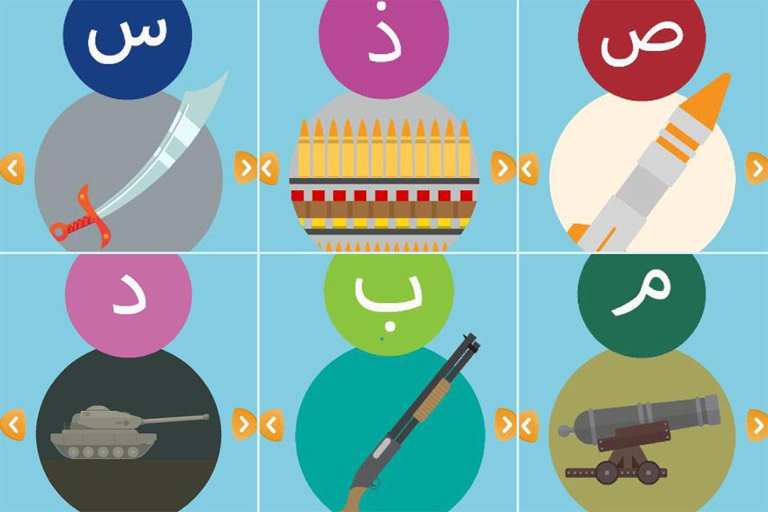 ISIS開發給兒童學習阿拉伯、聖戰思想用的app。