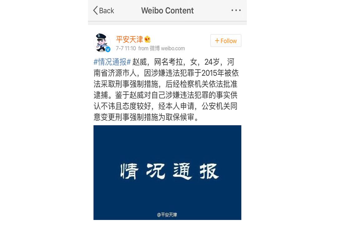 天津警方在微博上的通告。