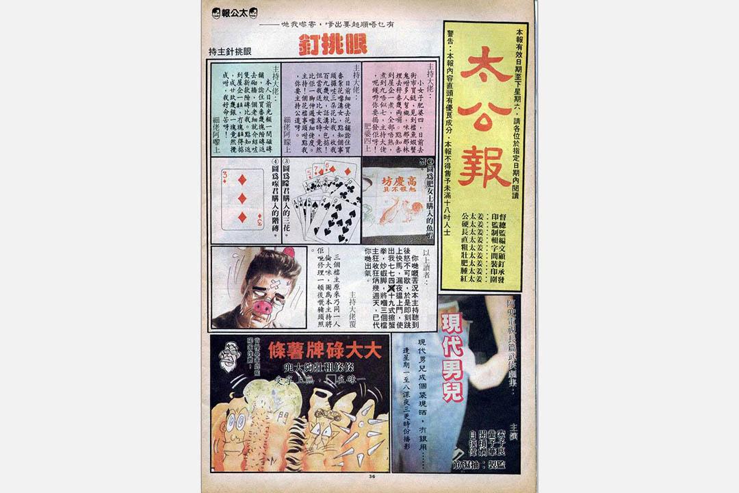 太公報-模仿報紙形式刊載的專欄,裡面有插圖和文字。
