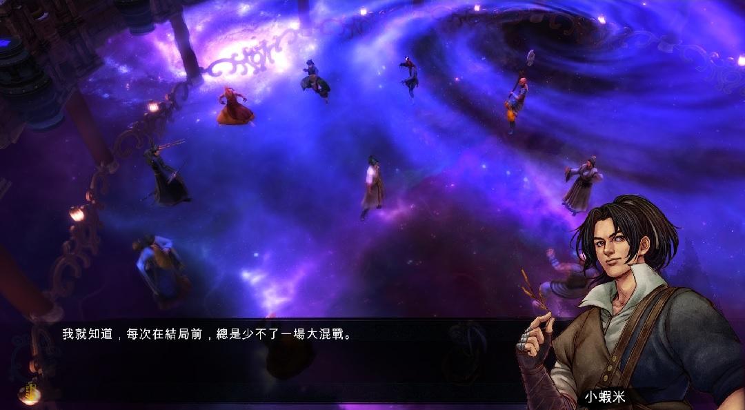 《俠客》開場重溫了《金庸》結尾情節,小蝦米大戰「十大惡人」。