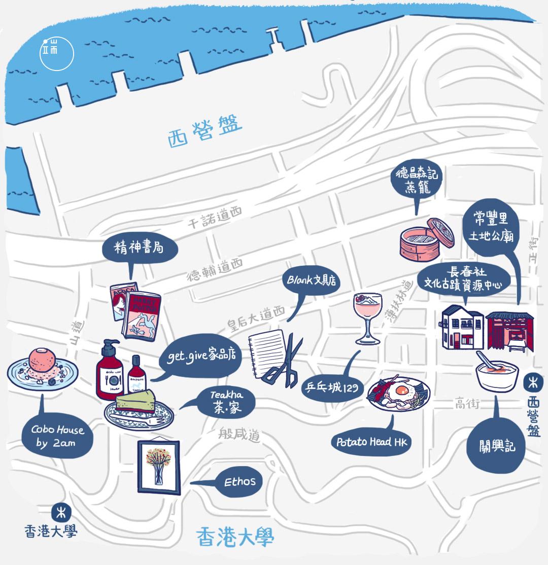 西營盤散步地圖。