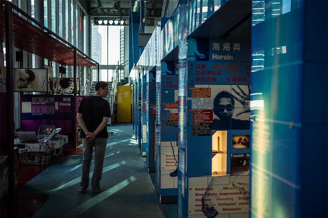保安局禁毒處一個以禁毒教育為主題展覽館。