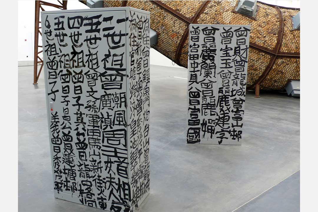 「我們的未來:尤倫斯基金會收藏展」中的曾灶財看來確像「覆製品」,首先  電燈箱墨寶不可能從香港街頭拆移過來。漢雅軒老闆張頌仁作為「後89」中國  藝術最早推手,相信尤倫斯不少藏品都是從他手上買回來。