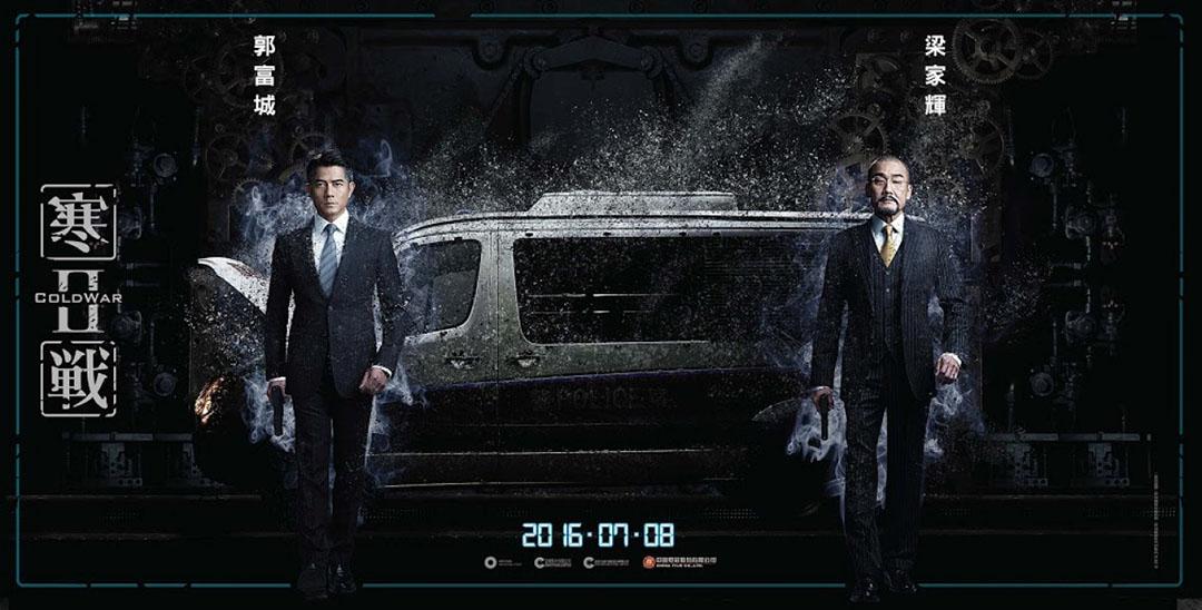 《寒戰2》劇照